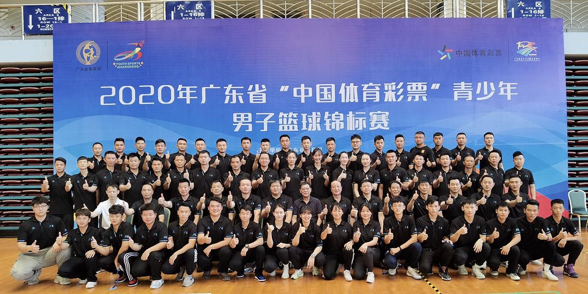 2020广东省中国体育彩票青少年篮球锦标赛