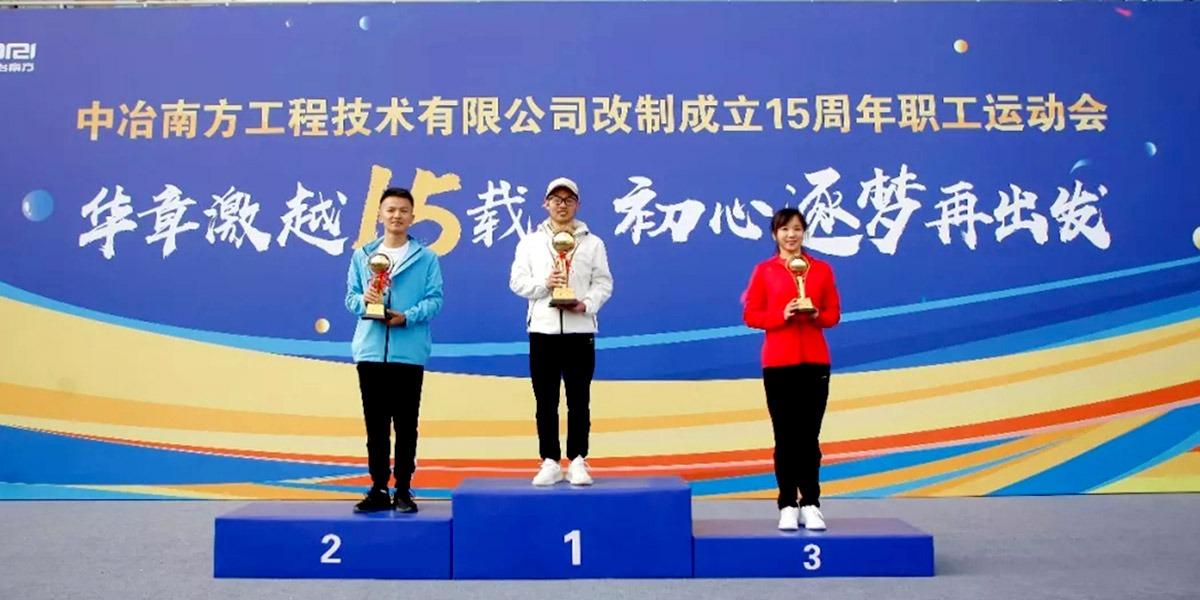中冶南方改制成立十五周年职工运动会领奖服装定制案例