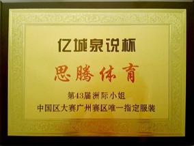 尚衣社-第43届洲际小姐中国区大赛广州区唯一指定服装