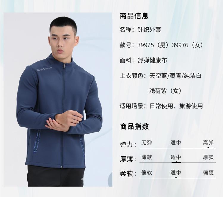 广州运动服饰定制