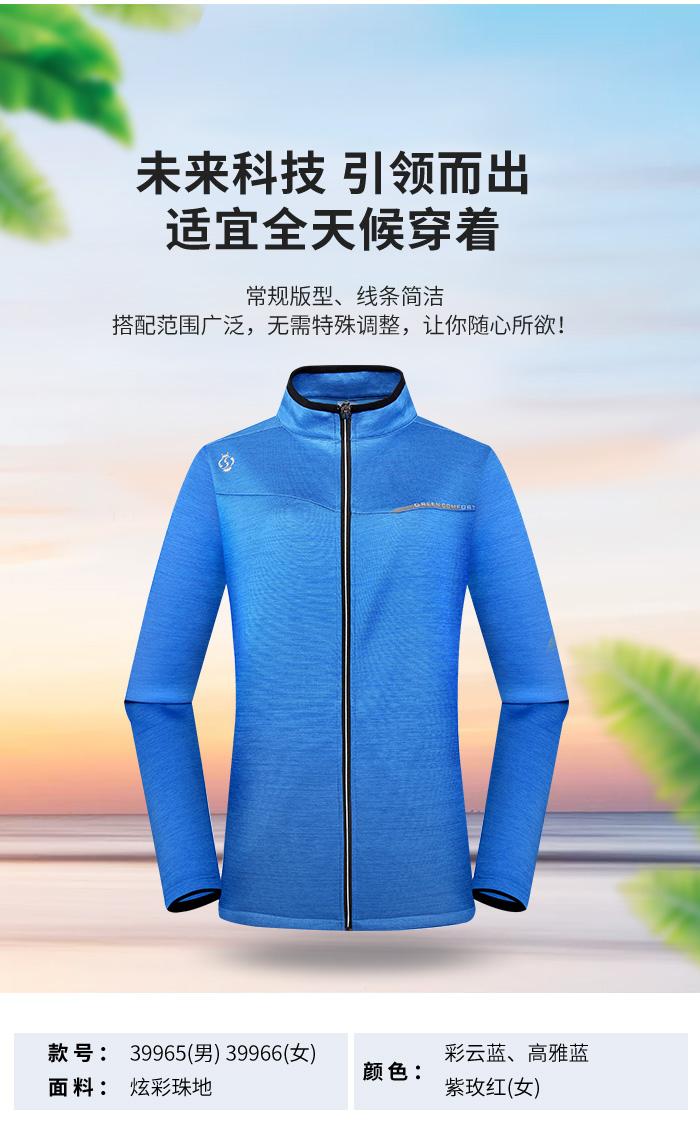 运动会服装定制