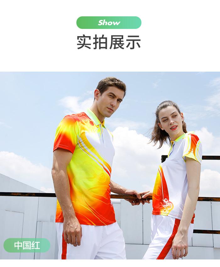运动会方阵服装