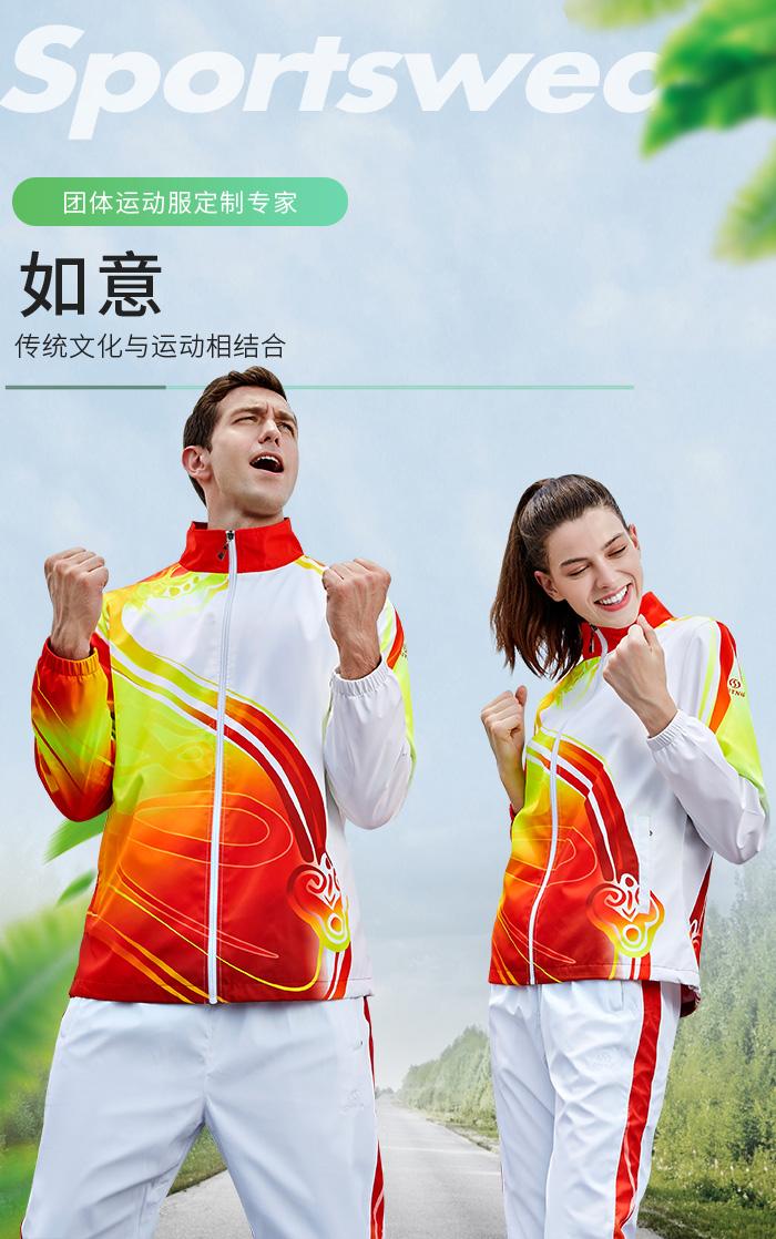 运动会出场服装定制