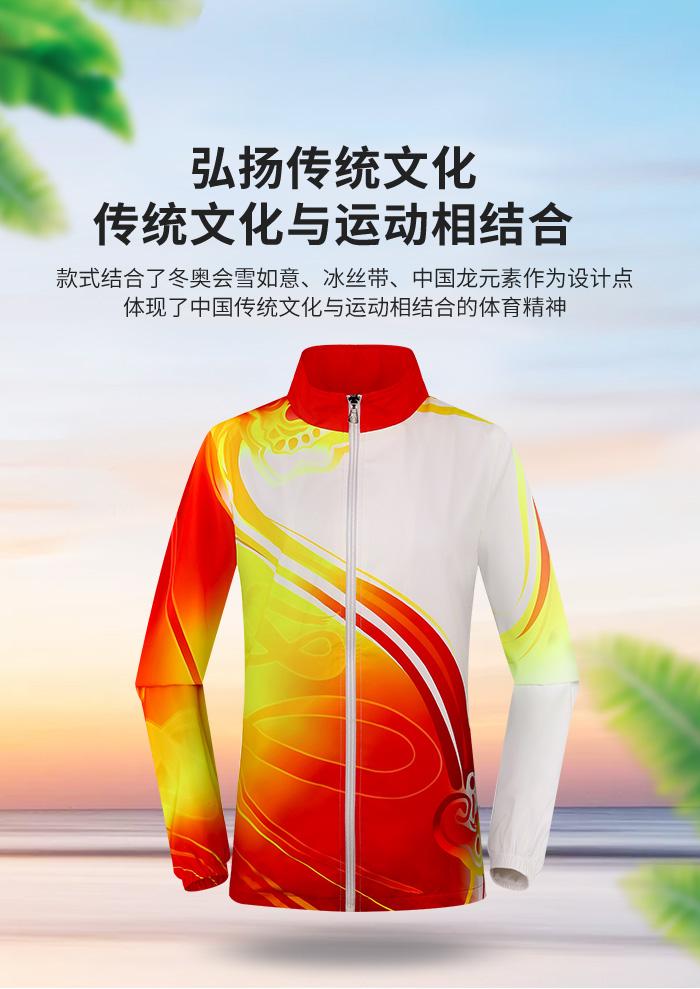 运动会出场服装生产厂家