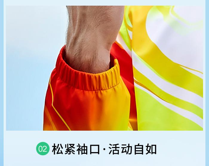 秋季运动会服装