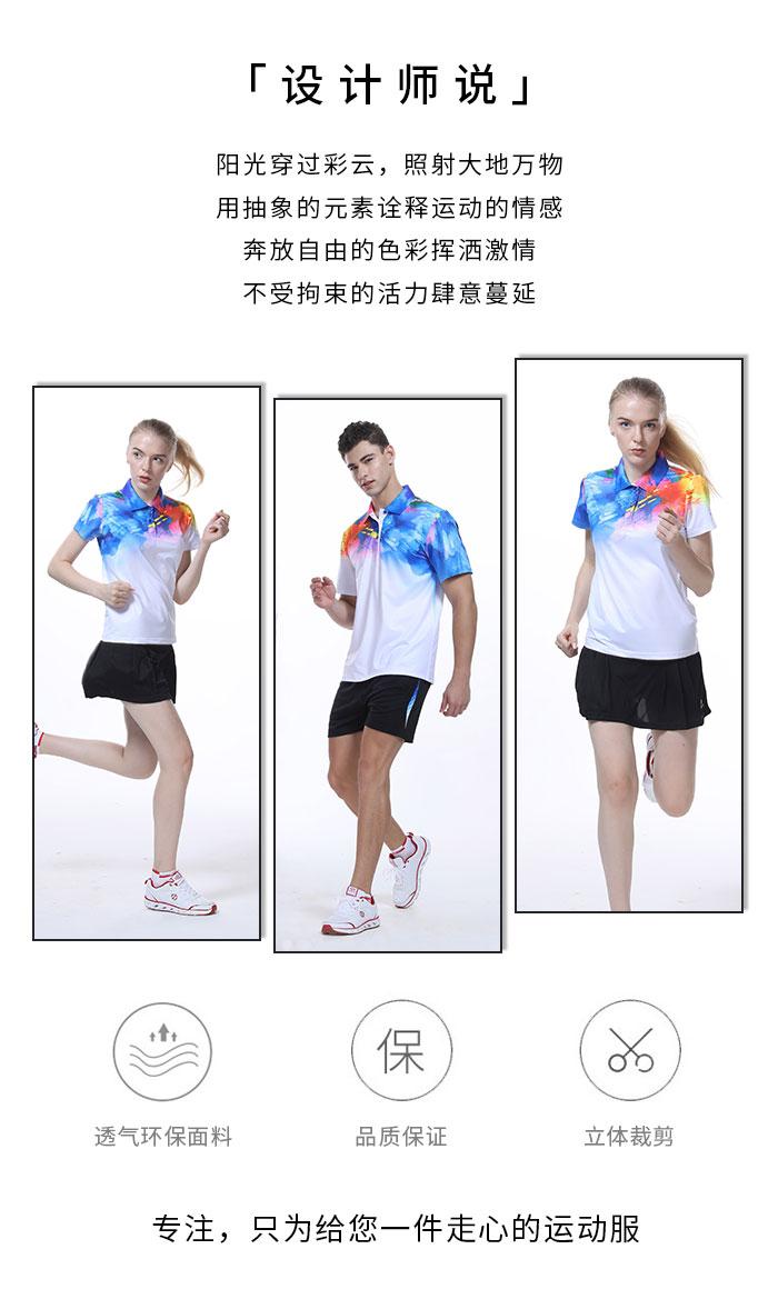 团队运动短袖t恤