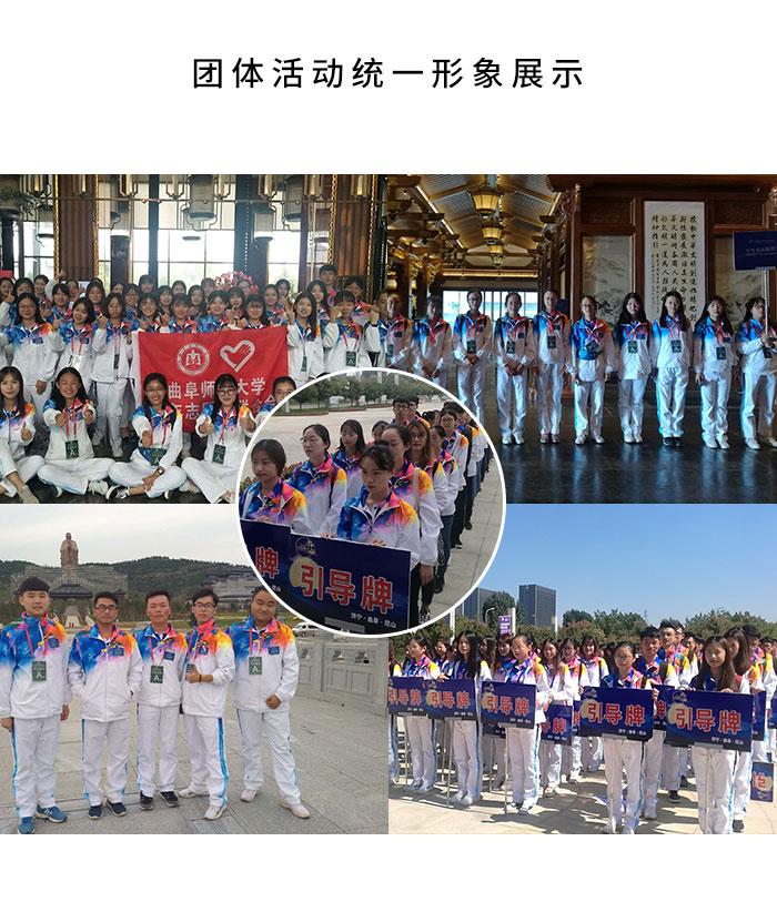 团体运动外套生产工厂