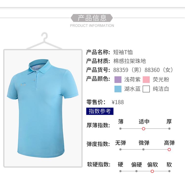 运动短袖t恤衫厂家