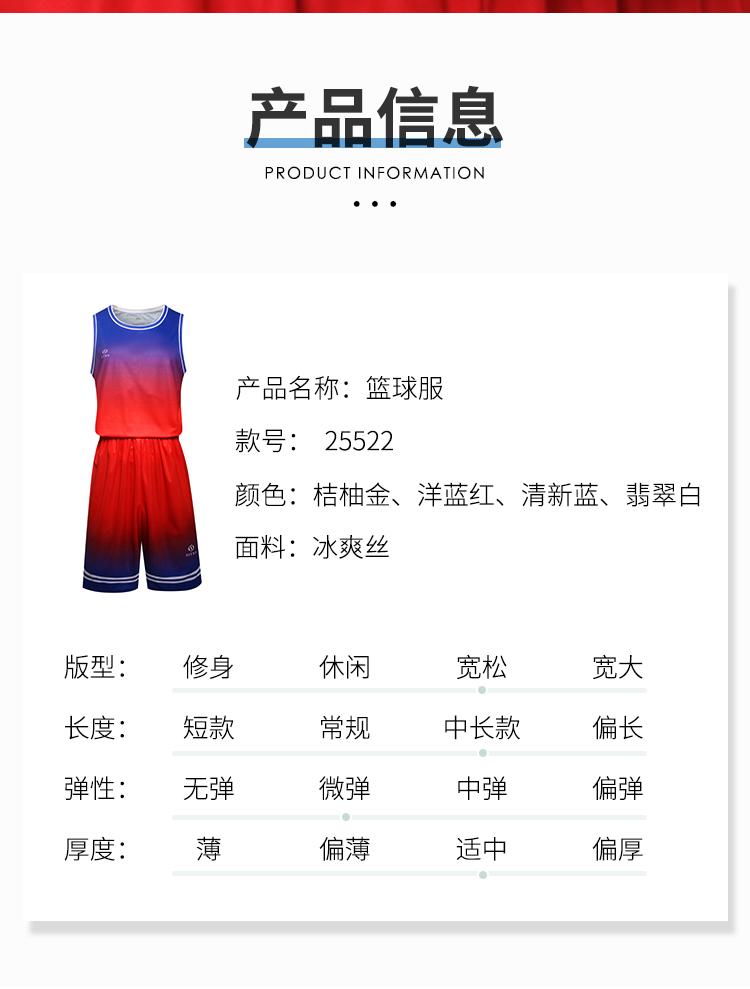 篮球训练服