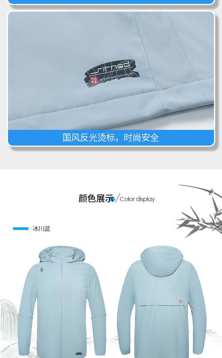 团体运动风衣