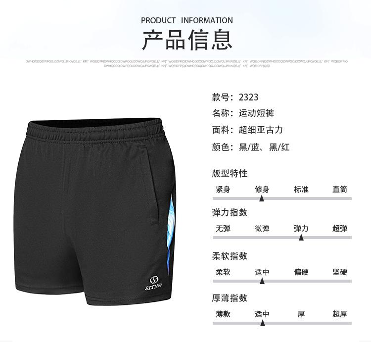 夏季运动裤