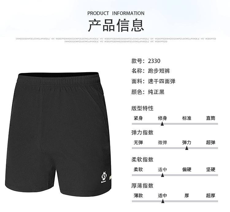 跑步短裤定制