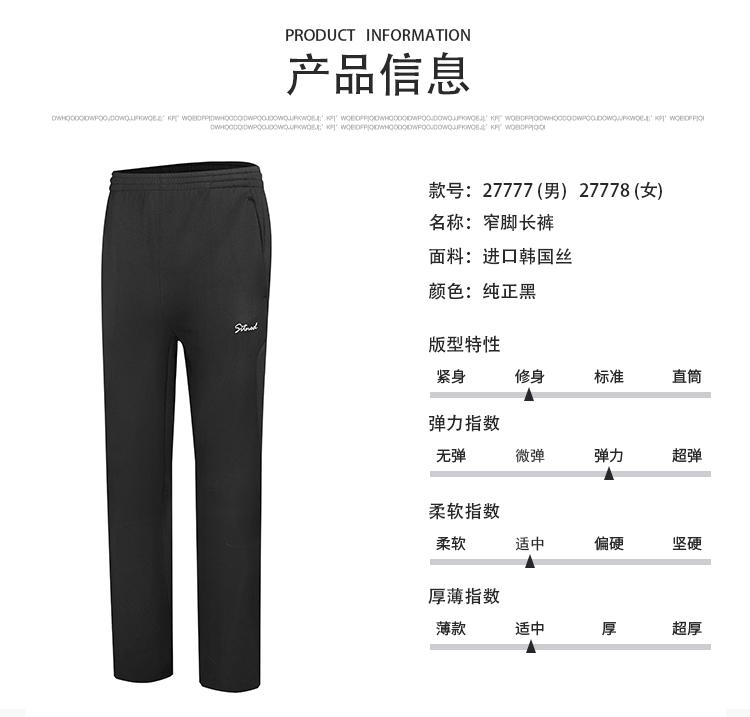 窄脚长裤定制