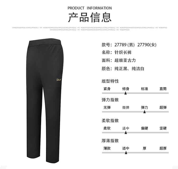 针织长裤生产