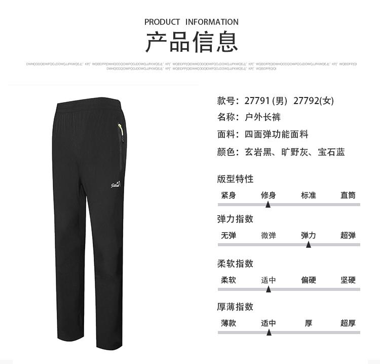 户外长裤定制